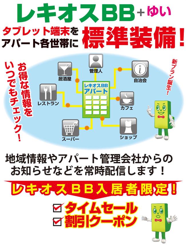レキオスBB+ゆい タブレット端末をアパート各世帯に標準装備!